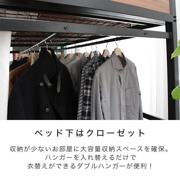 ロフトベッド シングル LYCKA(リュカ) ミドル ブラウン 高さ161cm 60着かけられるダブルハンガー カーテン付き はしご パイプベッド|ioo|03
