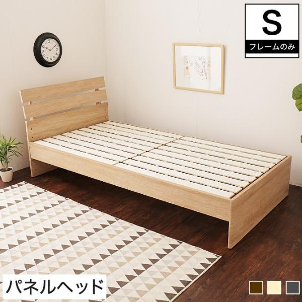 8/24〜8/26プレミアム会員10%OFF! すのこベッド シングル 木製 シングルベッド 耐荷重150kg ベッドフレーム パネルベッド スリム ioo