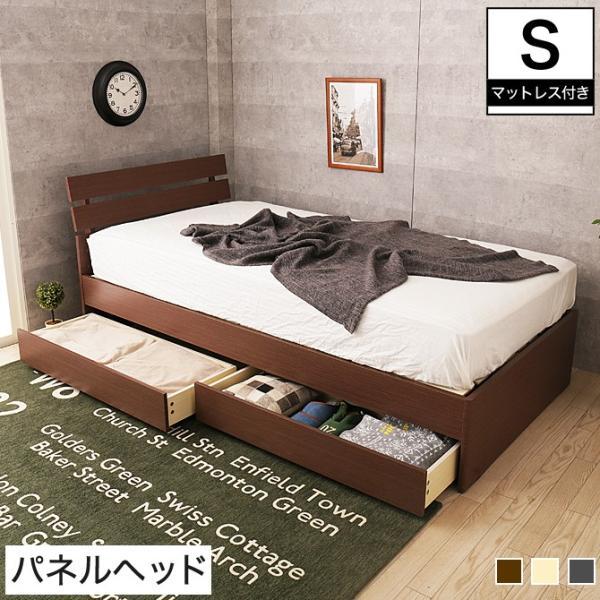 引き出し付きベッド シングル 木製 収納ベッド すのこベッド 2層ポケットコイルマットレス付き パネルベッド スリム|ioo
