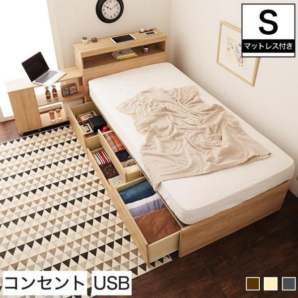 6/25限定プレミアム会員10%OFF! チェストベッド シングル 木製 収納ベッド 大収納ベッド 薄型ポケットコイルマットレス 宮付きベッド|ioo