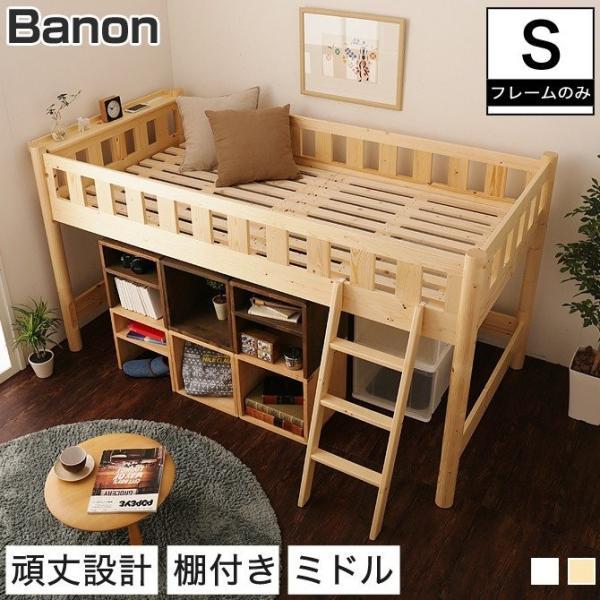 ロフトベッド シングル ミドル 木製 すのこ 棚付き 頑丈設計 頑丈なロフトベッド おしゃれ シングルサイズ ミドルタイプ ナチュラル 北欧|ioo