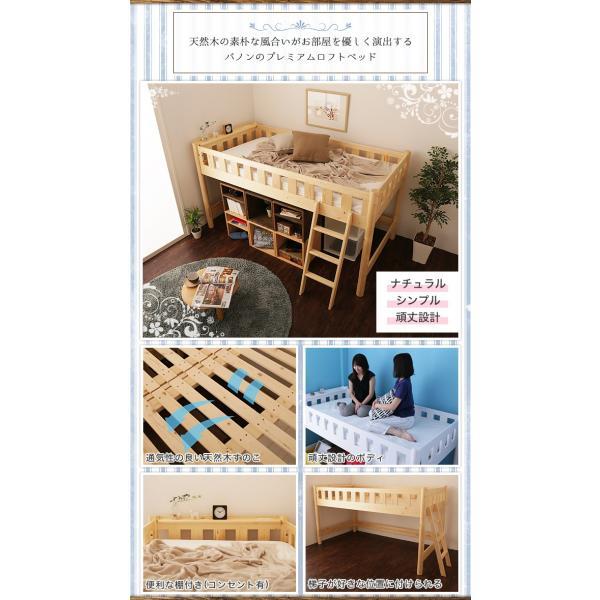 ロフトベッド シングル ミドル 木製 すのこ 棚付き 頑丈設計 頑丈なロフトベッド おしゃれ シングルサイズ ミドルタイプ ナチュラル 北欧|ioo|03