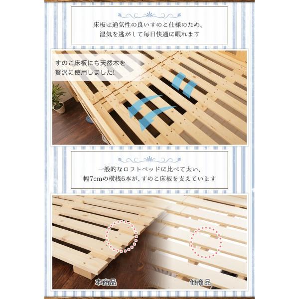 ロフトベッド シングル ミドル 木製 すのこ 棚付き 頑丈設計 頑丈なロフトベッド おしゃれ シングルサイズ ミドルタイプ ナチュラル 北欧|ioo|06