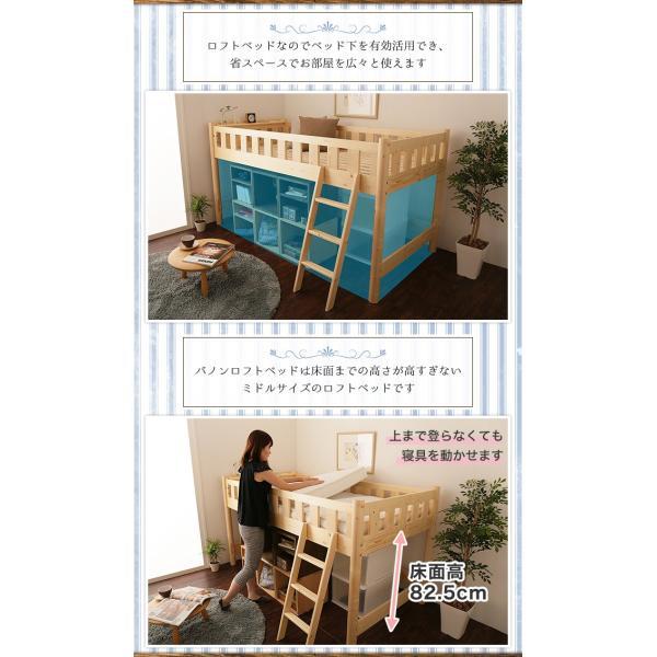 ロフトベッド シングル ミドル 木製 すのこ 棚付き 頑丈設計 頑丈なロフトベッド おしゃれ シングルサイズ ミドルタイプ ナチュラル 北欧|ioo|09