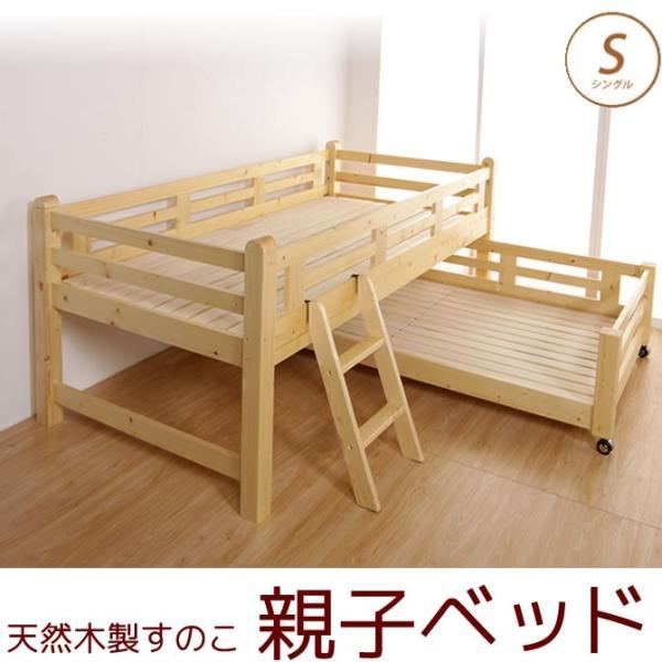 親子ベッド 木製 ツインベッド シングル すのこベッド ベッドフレーム 高さ控えめ スライド親子ベッド 収納 ベッド下収納 木製2段ベッド|ioo