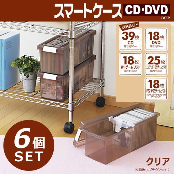 5/17〜20プレミアム会員5%OFF★ CD収納ケース マルチ収納ケース 収納ボックス DVD収納 スマートケース(CD・DVD)6個組 クリア ioo