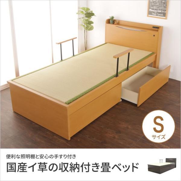 畳ベッド 宮付きベッド 収納ベッド 収納付きベッド シングルベッド シングルサイズ 木製 木製ベッド 棚付き ベッドガード 照明 ブラウン ベージュ|ioo