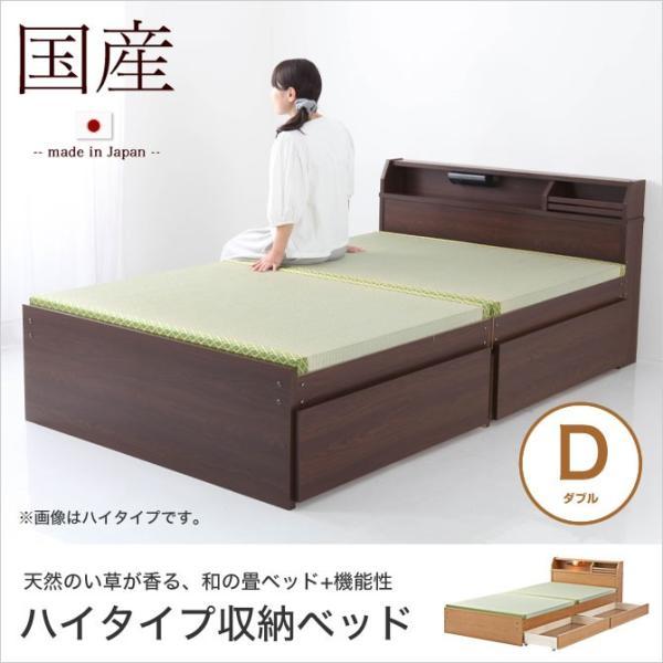 ベッド 畳ベッド 収納ベッド ダブル ハイタイプ 幅142×奥行208×高さ73.5(床面高42)cm ダークブラウン ライトブラウン 棚付き 照明付き キャスター付き 引出し|ioo