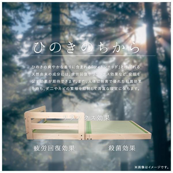 8/16〜8/20プレミアム会員5%OFF! 国産檜畳ローベッド セミダブル サイドガード付き 木製ベッド 天然木 ひのき 畳床板 い草 連結可能|ioo|04