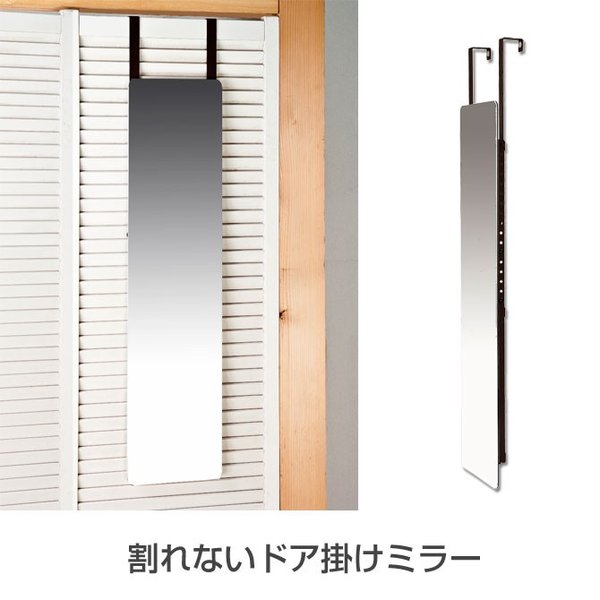 鏡 壁面ミラー 割れないドア掛けミラー 高さ調節式 姿見 スリムミラー 鏡扉 ドアミラー セーフティミラー 調整|ioo