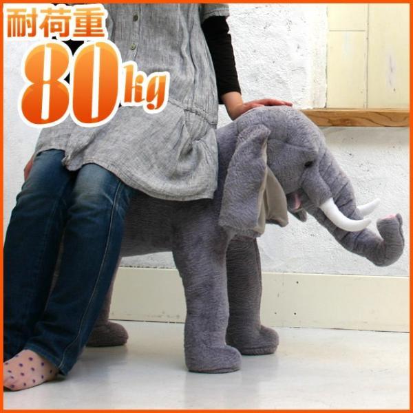 6/23〜6/24プレミアム会員5%OFF★ 座れるゾウ 象 腰掛 アニマルスツール ぬいぐるみ ぞう 大きい かわいい 座る|ioo