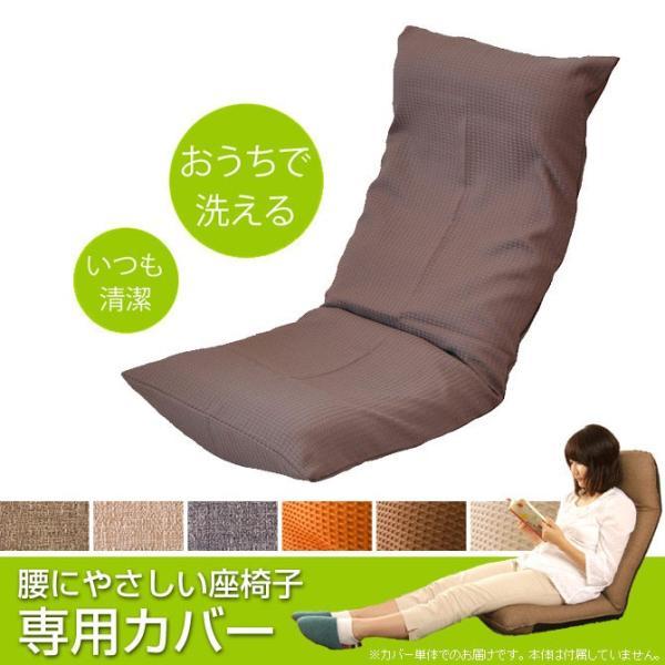 16日〜19日プレミアム会員5%OFF★ 座椅子職人シリーズ 専用カバー ioo