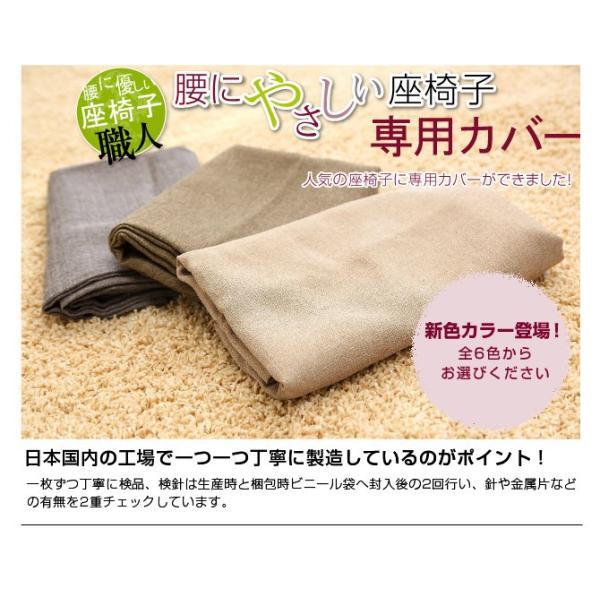 16日〜19日プレミアム会員5%OFF★ 座椅子職人シリーズ 専用カバー ioo 03