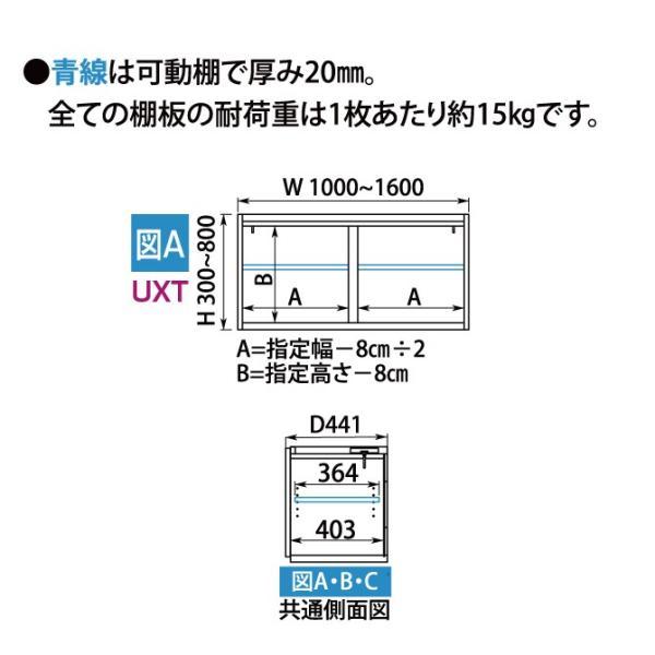 テレビ台 完成品 上置き UXT 幅121-140cm 高さ41-60cm テレビすきまくん 日本製 サイズオーダー 壁面収納家具 テレビボード|ioo|02