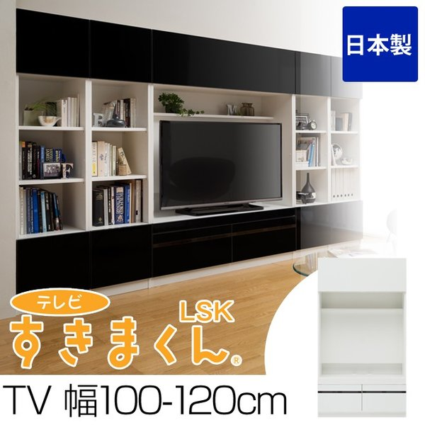 テレビ台 ハイタイプ 完成品 TV 幅100-120cm テレビすきまくん 日本製 サイズオーダー 壁面収納家具 テレビボード ioo