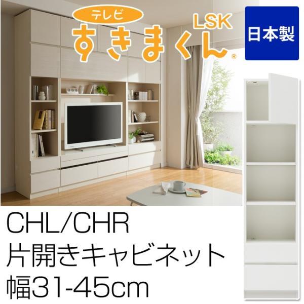 完成品 片開きキャビネット CHL/CHR 幅31-45cm テレビすきまくん 日本製 サイズオーダー 壁面収納家具 テレビボード|ioo