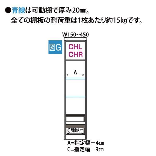 完成品 片開きキャビネット CHL/CHR 幅31-45cm テレビすきまくん 日本製 サイズオーダー 壁面収納家具 テレビボード|ioo|02
