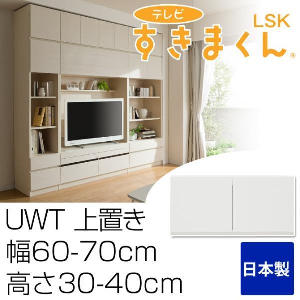 完成品 上置き UWT 幅60-70cm 高さ30-40cm テレビすきまくん 日本製 サイズオーダー 壁面収納家具 テレビボード|ioo
