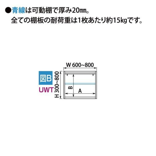 完成品 上置き UWT 幅60-70cm 高さ30-40cm テレビすきまくん 日本製 サイズオーダー 壁面収納家具 テレビボード|ioo|02