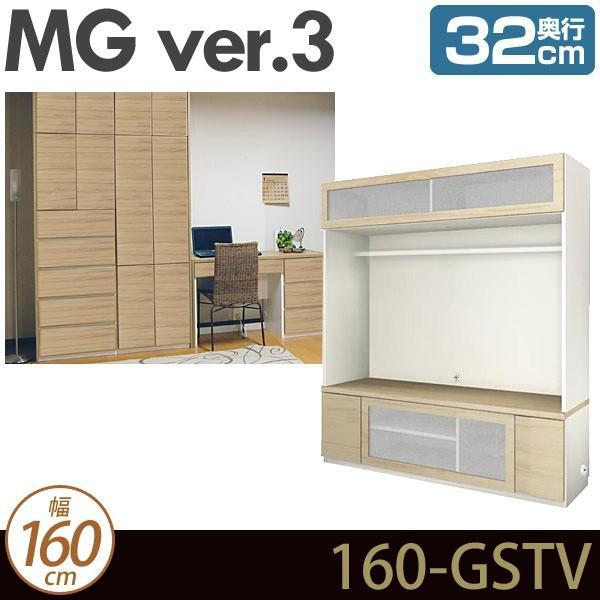 壁面収納 MG3 テレビ台 (フラップガラス扉) 幅160cm 奥行32cm D32 160-GSTV MGver.3 ioo