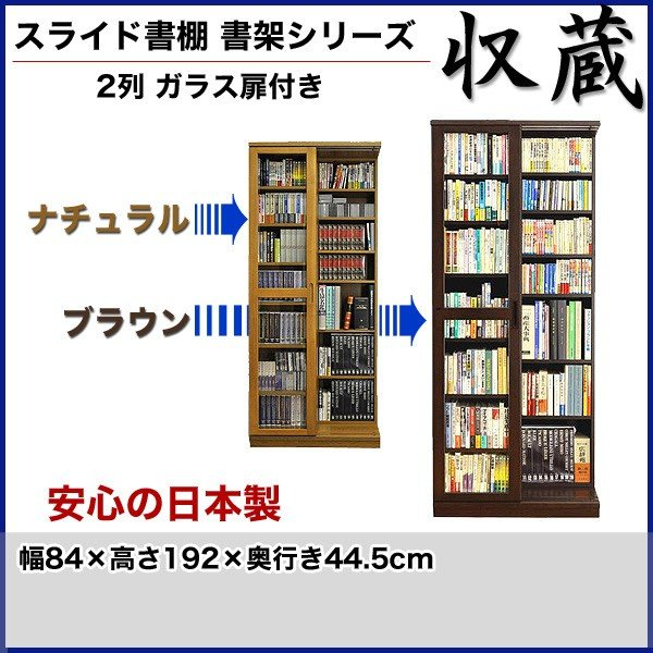本棚 スライド 書棚 収蔵 2列 ガラス扉付き 幅84×高さ192cm 高級|ioo