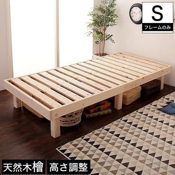 檜すのこベッド シングル ヘッドレスベッド フレームのみ 総檜 床面高さ3段階調節 湿気を上手ににがすのこ床板 スノコベッド シングルベッド|ioo