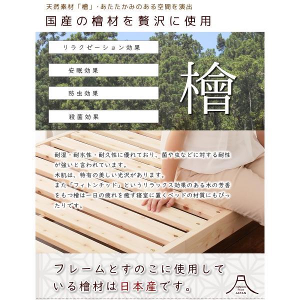 檜すのこベッド シングル ヘッドレスベッド フレームのみ 総檜 床面高さ3段階調節 湿気を上手ににがすのこ床板 スノコベッド シングルベッド|ioo|04