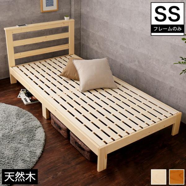 すのこベッド セミシングル ベッドフレーム 木製 北欧パイン材 耐荷重350kg 棚付き 簡単組立|ioo