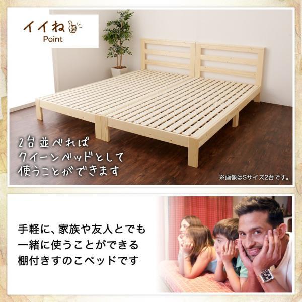 すのこベッド セミシングル ベッドフレーム 木製 北欧パイン材 耐荷重350kg 棚付き 簡単組立|ioo|12