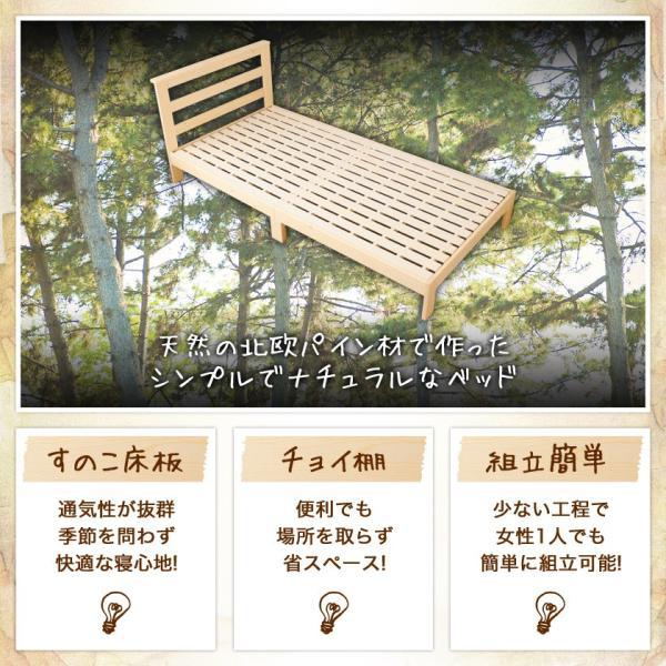 すのこベッド セミシングル ベッドフレーム 木製 北欧パイン材 耐荷重350kg 棚付き 簡単組立|ioo|03