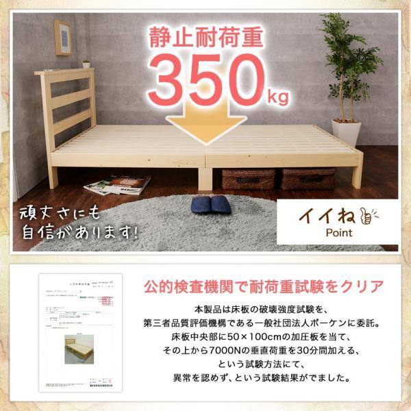 すのこベッド セミシングル ベッドフレーム 木製 北欧パイン材 耐荷重350kg 棚付き 簡単組立|ioo|08