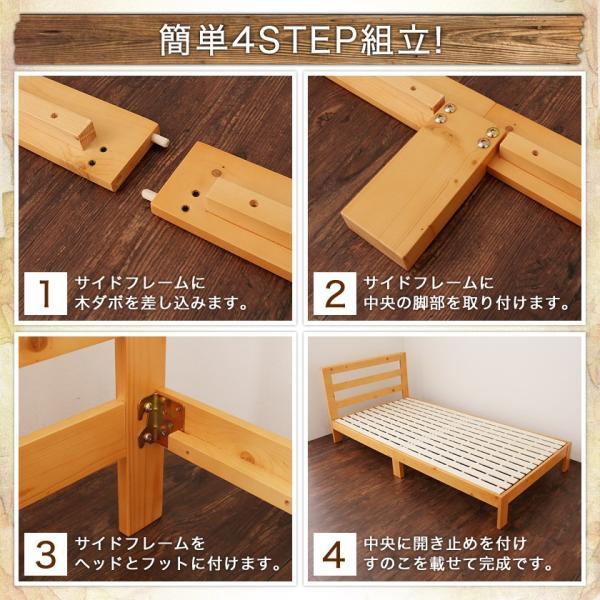 すのこベッド セミシングル ベッドフレーム 木製 北欧パイン材 耐荷重350kg 棚付き 簡単組立|ioo|10