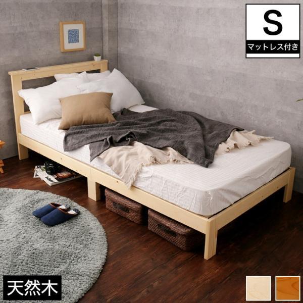 9/16〜21限定プレミアム会員5%OFF★ すのこベッド シングル 厚さ15cmポケットコイルマットレス付き 木製 北欧パイン材 耐荷重350kg|ioo