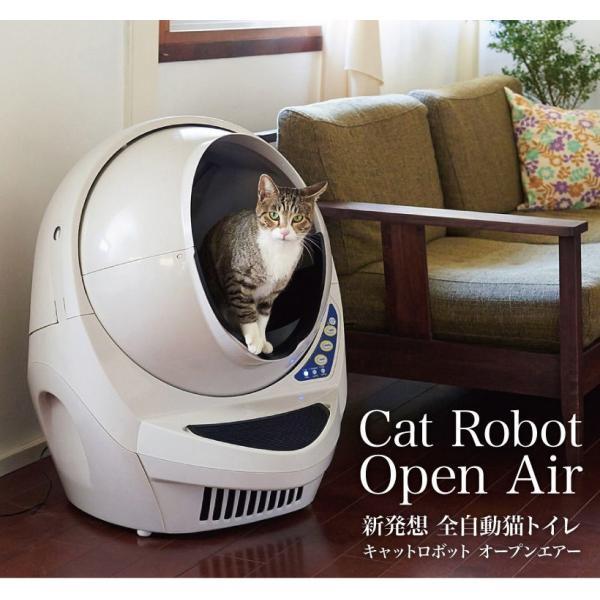 キャットロボット オープンエアー(全自動猫用/1年保証・電話相談・修理対応)【送料無料(北海道・沖縄・離島等除く)】 ip-plus 04