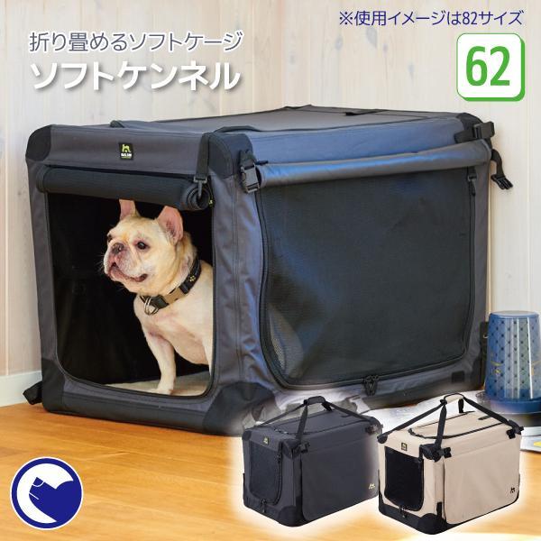 (期間限定ポイントUP中)ケージ 犬 折りたたみ ドライブ ソフトケンネル 62 ip-plus
