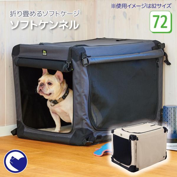 ケージ 犬 折りたたみ ドライブ ソフトケンネル 72|ip-plus