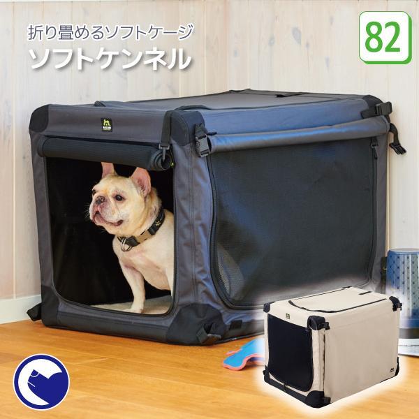 ケージ 犬 折りたたみ ドライブ ソフトケンネル 82|ip-plus