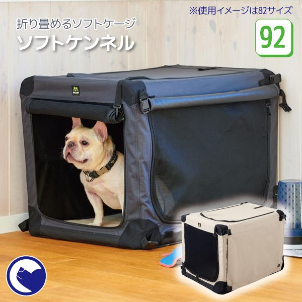 (期間限定ポイントUP中)【大型商品】ケージ 犬 折りたたみ ドライブ ソフトケンネル 92|ip-plus