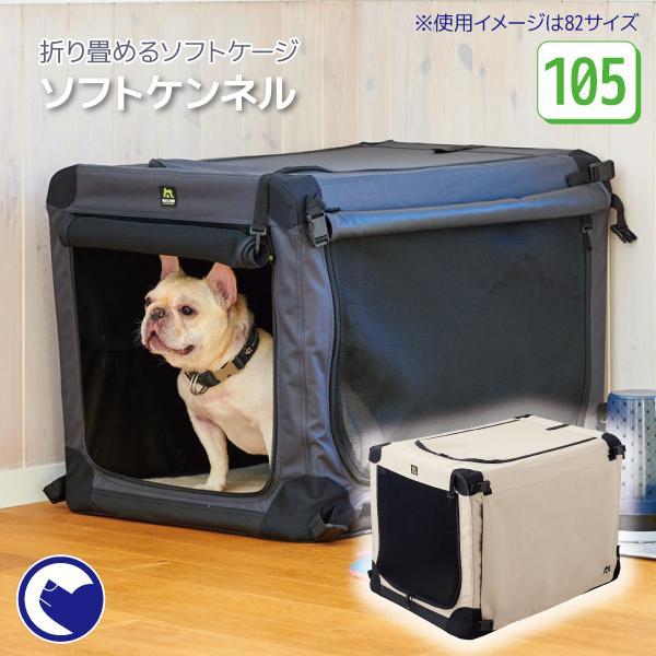 (期間限定ポイントUP中)【大型商品】ケージ 犬 折りたたみ ドライブ ソフトケンネル 105|ip-plus