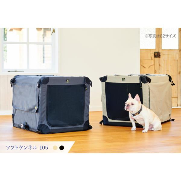 (期間限定ポイントUP中)【大型商品】ケージ 犬 折りたたみ ドライブ ソフトケンネル 105|ip-plus|02