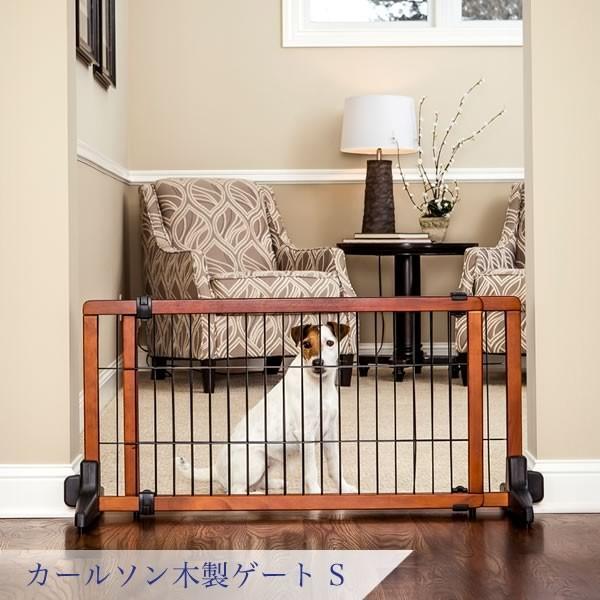 ペット ゲート 扉 脱走防止 柵 間仕切り ペットフェンス カールソン 木製ゲート S|ip-plus