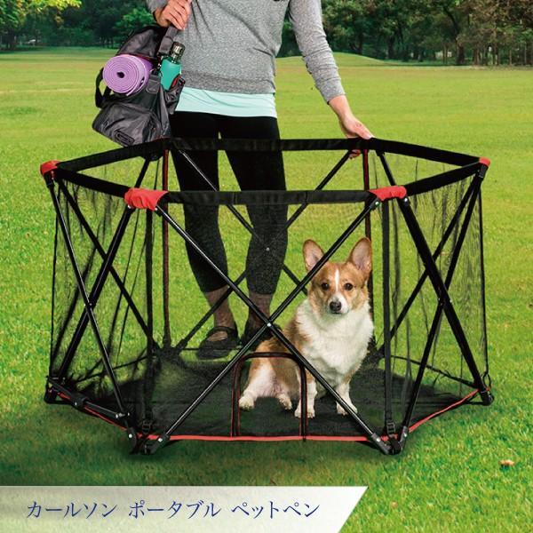 犬 ケージ コンパクト 簡単 キャンプ カールソン ポータブルペットペン|ip-plus