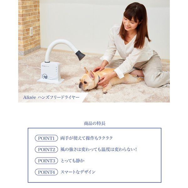 犬 猫 ドライヤー 楽 ペット用 簡単 自在 Alizee ハンズフリードライヤー|ip-plus|02