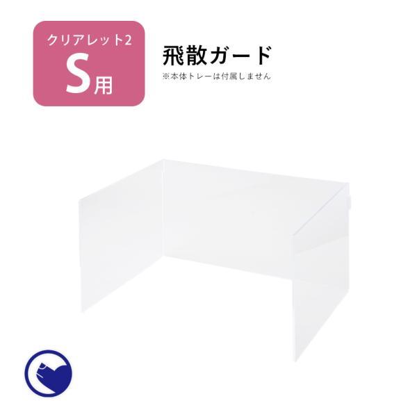 クリアレット2(S)用飛散ガード(レギュラーシーツサイズ)[犬 トイレ おしゃれ 透明 ドッグ アクリル デザイナーズ]|ip-plus