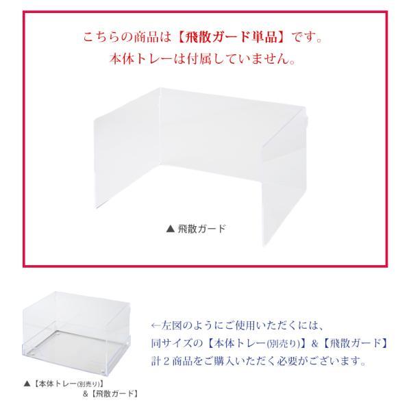 クリアレット2(S)用飛散ガード(レギュラーシーツサイズ)[犬 トイレ おしゃれ 透明 ドッグ アクリル デザイナーズ]|ip-plus|04