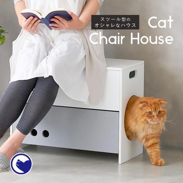 猫 ネコ ベッド ハウス 夏 冬 可愛い 猫の家 ねこ 昼寝 キャットチェアハウス|ip-plus