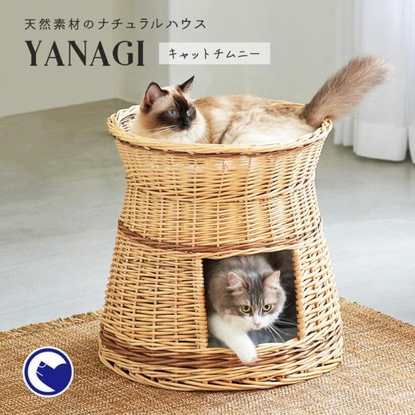 ねこ 猫 ハウス おうち 2段 多頭飼い ベッド 柳 天然素材 YANAGI キャットチムニー ip-plus