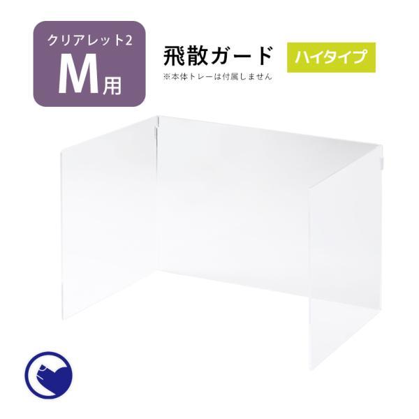 クリアレット2(M) 用 飛散ガード ハイタイプ(ワイドシーツサイズ) [犬 トイレ おしゃれ 透明 ドッグ アクリル デザイナーズ]|ip-plus