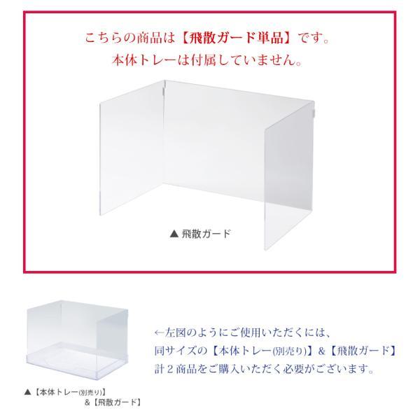 クリアレット2(M) 用 飛散ガード ハイタイプ(ワイドシーツサイズ) [犬 トイレ おしゃれ 透明 ドッグ アクリル デザイナーズ]|ip-plus|02