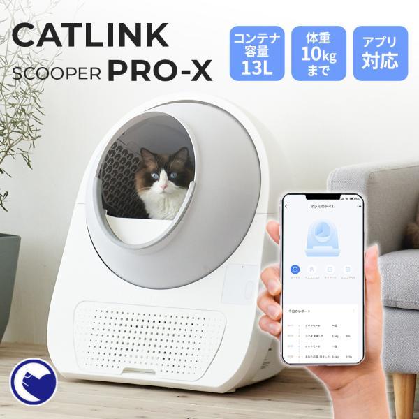 (予約販売9月下旬入荷予定) 自動ネコトイレ CATLINK SCOOPER PRO 日本正規販売店(送料無料(北海道・沖縄・離島等除く)) (キャットリンク ねこ 猫)
